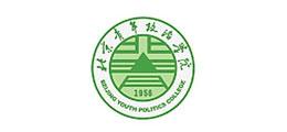 北京青年政治学院-大运河合作伙伴