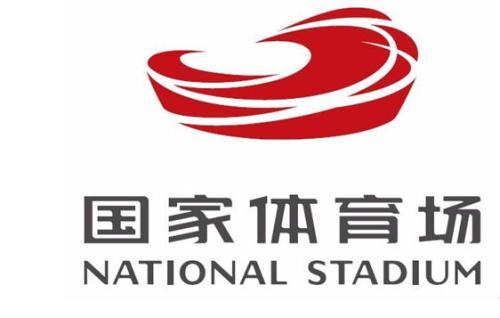 北京国家体育馆(鸟巢)-大运河合作伙伴