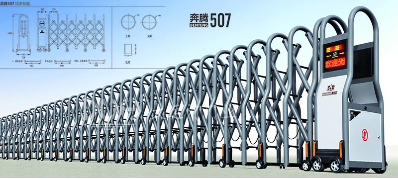 伸缩门-奔腾系列507