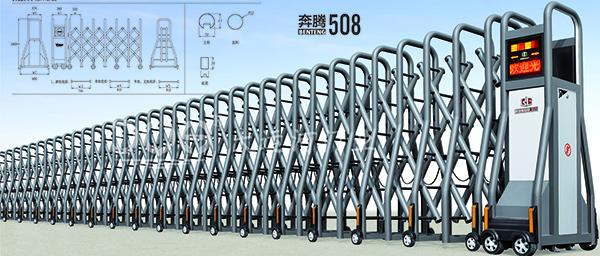 伸缩门-奔腾系列508
