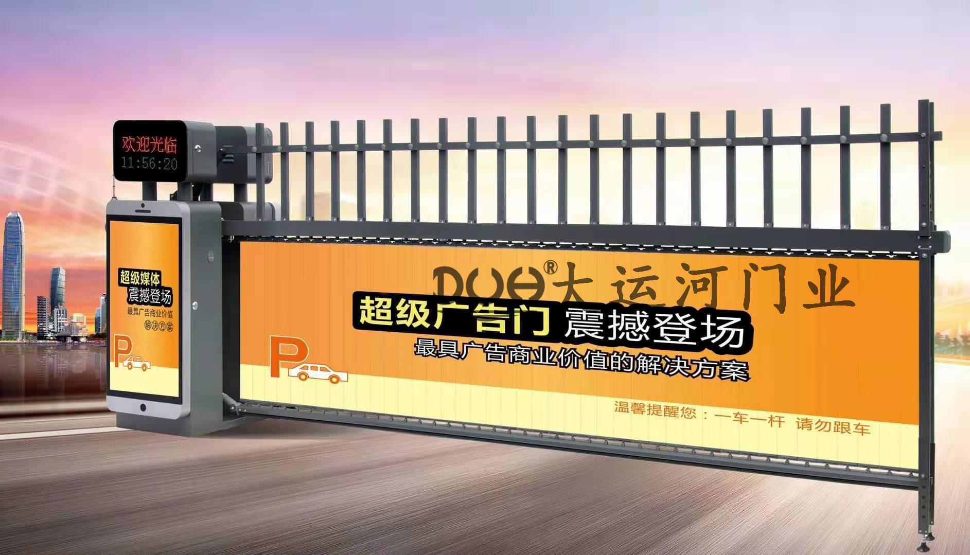 广告道闸DYH-208