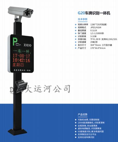 车牌识别系统DYH-C20