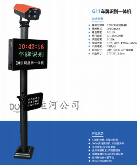 车牌识别系统DYH-G11