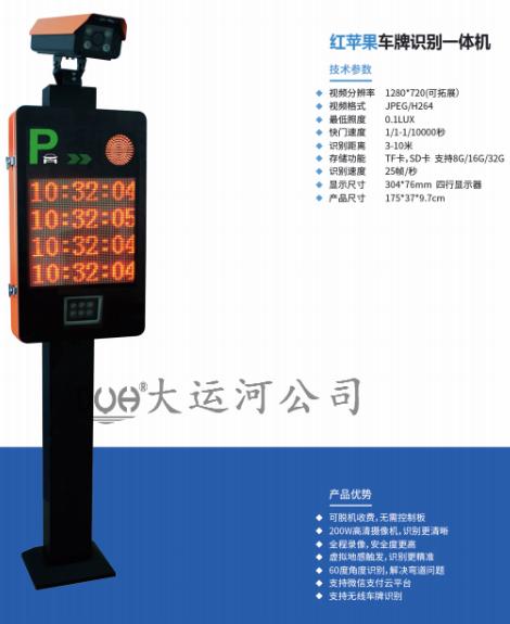 车牌识别系统DYH-红苹果