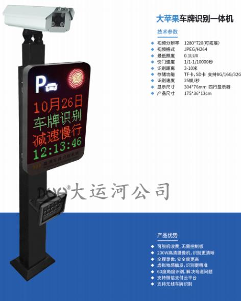 车牌识别系统DYH-大苹果