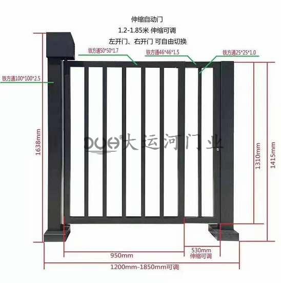 电动栅栏小门DYH-107