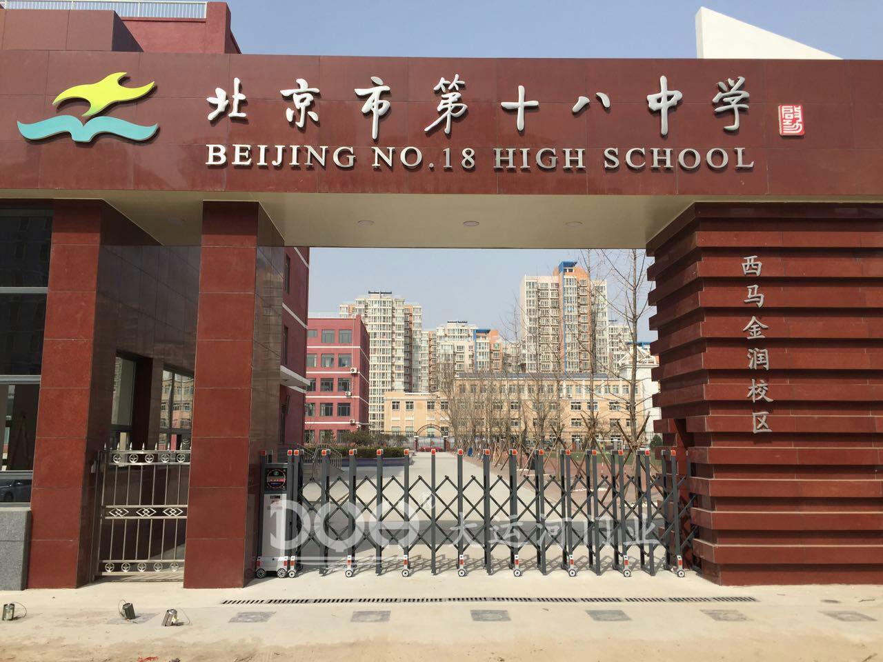 北京市第十八中学(电动伸缩门跃腾790A)