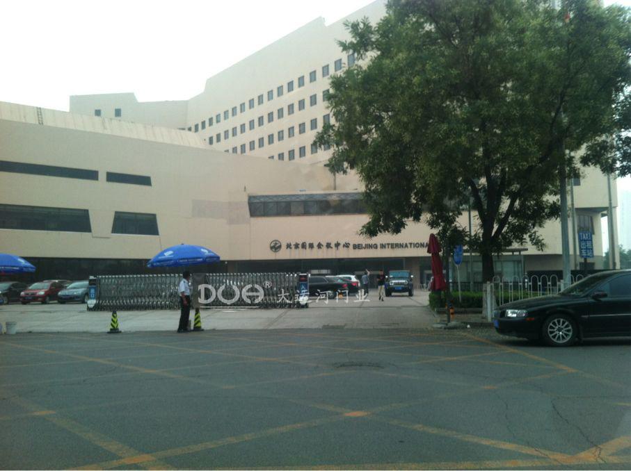 北京国际会议中心