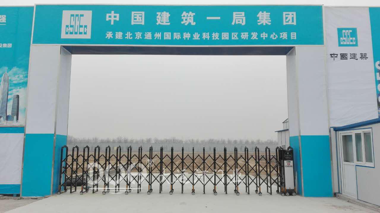 中建一局集团第五建筑有限公司(电动伸缩门吉祥360A)