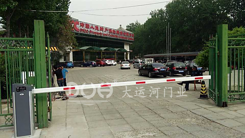 中国人民财产保险股份有限公司北京市昌平公司(800道闸)